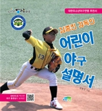 도서 이미지 - 김종진 감독의 어린이 야구 설명서