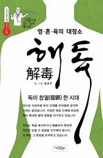 도서 이미지 - 해독
