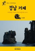 도서 이미지 - 원코스 시티투어024 경남 거제 대한민국을 여행하는 히치하이커를 위한 안내서