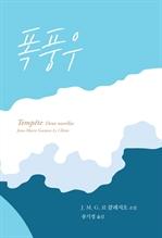 도서 이미지 - 폭풍우