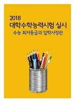 도서 이미지 - 2018 대학수학능력시험 실시 (수능 최저등급과 입학사정관)