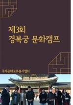 도서 이미지 - 제 3회 경복궁 문화캠프 (한국의 보물 선정대회)