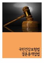 도서 이미지 - 국민건강보험법 결혼중개업법