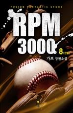 도서 이미지 - RPM3000