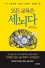 도서 이미지 - 모든 교육은 세뇌다