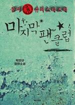 도서 이미지 - 삼미 슈퍼스타즈의 마지막 팬클럽