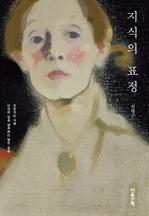 도서 이미지 - 지식의 표정