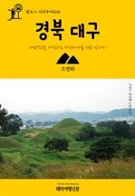 도서 이미지 - 원코스 시티투어025 경북 대구 대한민국을 여행하는 히치하이커를 위한 안내서