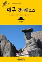 도서 이미지 - 원코스 시티투어026 경북 대구 갓바위코스 대한민국을 여행하는 히치하이커를 위한 안내서