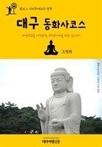 도서 이미지 - 원코스 시티투어027 경북 대구 동화사코스 대한민국을 여행하는 히치하이커를 위한 안내서