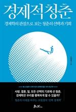 도서 이미지 - 경제적 청춘