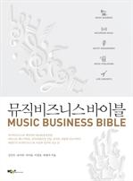 도서 이미지 - 뮤직 비즈니스 바이블