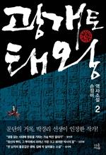 도서 이미지 - 광개토 태왕 2