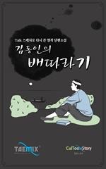 도서 이미지 - [Talk스케치로 다시 쓴 명작 단편소설] 김동인의 배따라기