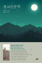 도서 이미지 - 불교인문학