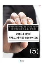 도서 이미지 - 국어 논술 글짓기 독서 교사를 위한 논술 첨삭 지도(5)