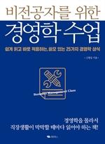 도서 이미지 - 비전공자를 위한 경영학 수업