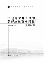 도서 이미지 - 조선족교육사료집 1