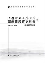 도서 이미지 - 조선족교육사료집 3