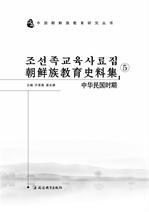 도서 이미지 - 조선족교육사료집 5