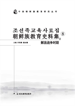 도서 이미지 - 조선족교육사료집 8