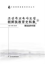도서 이미지 - 조선족교육사료집 9