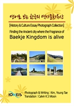 도서 이미지 - 영어로 보는 한국의 역사문화유산 [History & Culture Essay Photograph Collection] Finding the Ancient city where the