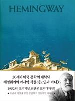 도서 이미지 - 노인과 바다 초판본
