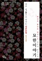 도서 이미지 - 하루 5분으로 만나는 일본문학 환상소설 편: 묘한 이야기