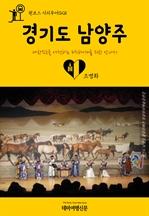 도서 이미지 - 원코스 시티투어028 경기도 남양주 대한민국을 여행하는 히치하이커를 위한 안내서