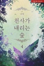 도서 이미지 - 천사가 내리는 숲