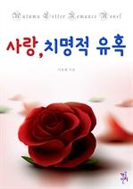 도서 이미지 - [합본] 사랑, 치명적 유혹 (전5권/완결)