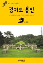 도서 이미지 - 원코스 시티투어029 경기도 용인 대한민국을 여행하는 히치하이커를 위한 안내서