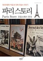 도서 이미지 - 파리지앵이 직접 쓴 진짜 프랑스 이야기 - 파리 스토리 프랑스에서 한국 편