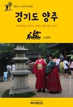 도서 이미지 - 원코스 시티투어030 경기도 양주 대한민국을 여행하는 히치하이커를 위한 안내서