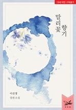 도서 이미지 - 말리꽃 향기 (19금 개정판)