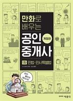 도서 이미지 - 만화로 배우는 공인중개사 1차 민법·민사특별법 (개정판)