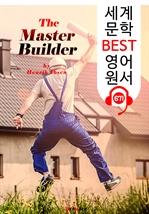 도서 이미지 - 훌륭한 건축가 (The Master Builder) '헨리크 입센 : 현대극의 아버지' 연극 대본 : 세계 문학 BEST 영어 원서 671 - 원어민 음성 낭독!