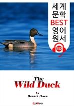 도서 이미지 - 야생 오리 (The Wild Duck ) '헨리크 입센 : 현대극의 아버지' 연극 대본 : 세계 문학 BEST 영어 원서 672