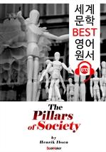 도서 이미지 - 사회의 기둥들 (The Pillars of Society) '헨리크 입센 : 현대극의 아버지' 연극 대본 : 세계 문학 BEST 영어 원서 673 - 원어민 음성 낭독!
