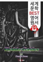 도서 이미지 - 헤다 가블레르 (Hedda Gabler) '헨리크 입센 : 현대극의 아버지' 연극 대본 : 세계 문학 BEST 영어 원서 677 - 원어민 음성 낭독!