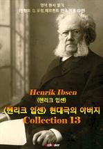 도서 이미지 - 〈헨리크 입센〉 현대극의 아버지 13편 모음집 (연극 문학 작품) : 영어원서읽기 - 원어민 음성 낭독!