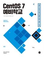 도서 이미지 - CentOS 7 예비학교
