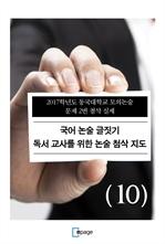도서 이미지 - 국어 논술 글짓기 독서 교사를 위한 논술 첨삭 지도(10)