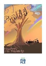 도서 이미지 - 5-1 학급문집 11월호
