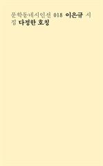 다정한 호칭 (문학동네시인선 018)