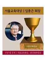 도서 이미지 - 서울교육대상, 임종근 회장 (2017 가장 아름다운 인물대전-교육부문)