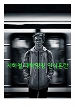 도서 이미지 - 지하철 대학명칭 인식혼란 (도시철도 법령 해설집)