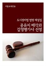 도서 이미지 - 공유지 매각과 감정평가사 선정 (도시정비법 법령 해설집)