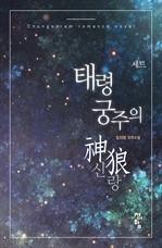도서 이미지 - [합본] 태령궁주의 神狼 (전2권/완결)
